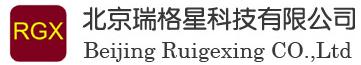 北京瑞格星科技有限公司