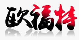 深圳市欧福特通信技术有限公司