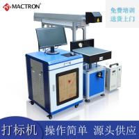 厂家直销玻璃管激光打标机 co2激光打码机皮革布料激光打标机