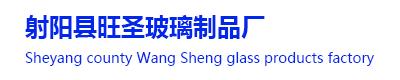 射阳县旺圣玻璃制品厂