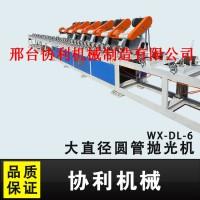 不锈钢条抛光机异形件抛光机十组圆管抛光机抛管机