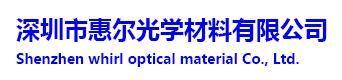 深圳市惠尔光学材料有限公司
