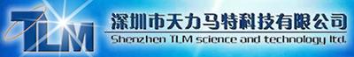 深圳市天力马特科技有限公司