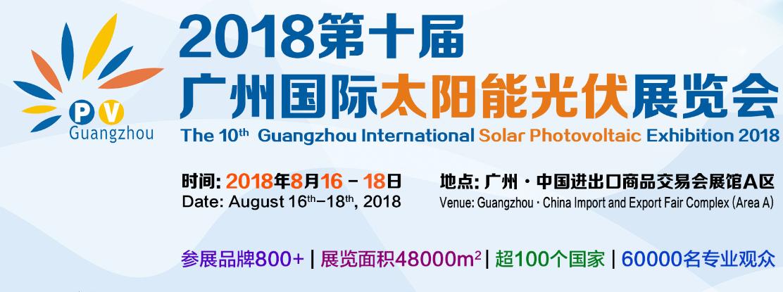 十年磨一剑,今朝露锋芒,2018第十届广州国际太阳能光伏展8月盛大开幕