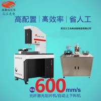 广东晶硅太阳能电池片激光划片机