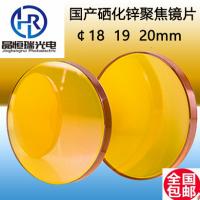 硒化锌聚焦镜片激光镜片 雕刻机切割机配件