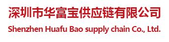 深圳市华富宝供应链有限公司