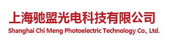 上海驰盟光电科技有限公司