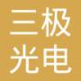 三极光电科技(苏州)有限公司