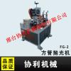 四方棒抛光机 空心方管磨抛机 钢带管抛光机 协利机械