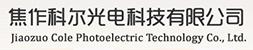 焦作科尔光电科技有限公司