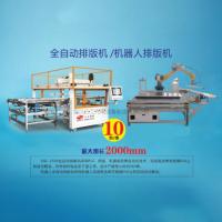 浙江太阳能电池串焊机2500排版机三工智能