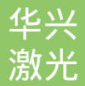 江苏华兴激光科技有限公司
