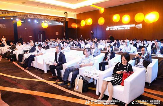 2018移动智能终端峰会暨智能硬件生态大会在京召开