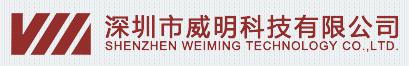 深圳市威明科技有限公司
