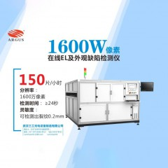 河南太阳能电池在线EL缺陷测试仪厂家价格