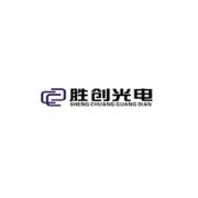 东莞市胜创光电科技有限公司