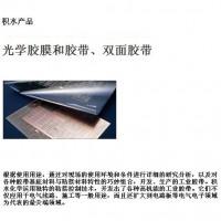 各类光学胶,指纹识别模组,散热放热材料