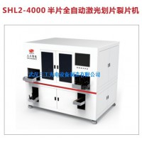 SHL2-4000半片全自动激光划片裂片机