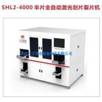 河北SHL2-4000半片全自动激光划片裂片机