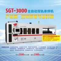 SGT-3000全自动双轨串焊机 晶硅电池串焊机