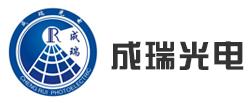 重庆成瑞光电科技亚博体育app下载苹果版