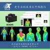 医用红外热像仪 数字式医用红外热层析热成像热扫描系统热成像GC85A8