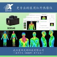 医用红外热像仪 数字式医用红外热层析热成像热扫描GC85A8