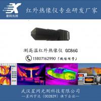 测高温热像仪冶金高温红外测温仪红外热像仪机芯GC86G