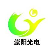 深圳市崇阳光电科技有限公司