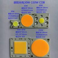 超大功率高光密倒装COB光源30W/50W/80W/150W