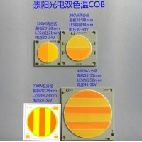 超大功率倒装双色温COB光源100W/200W/400W