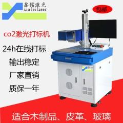厂家供应CO2激光打标机/纽扣亚克力竹木制品激光镭雕刻字机