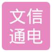 深圳市文信通电子有限公司