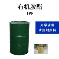 光学玻璃清洗剂原料,镜面玻璃清洗剂原料TPP有机胺酯