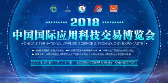 2018中国国际应用科技交易博览会打造一场全球性智能高科技盛会