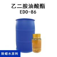 合金除蜡水原料EDO-86乙二胺油酸酯