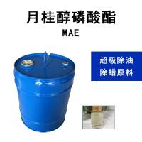 超级除油王原料MAE月桂醇磷酸酯,除油粉配方,去除手印油渍