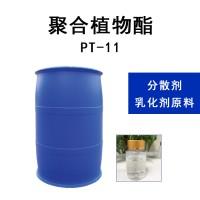 金属表面处理剂原料聚合植物酯PT-11,研磨光亮剂原料