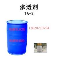 电解乳化剂原料TA-2渗透剂
