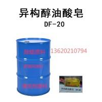防锈剂原料,工业清洗剂原料DF-20异构醇油酸皂