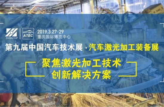 德国通快激光亮相China Atec中国汽车激光加工装备展