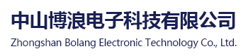 中山博浪电子科技有限公司