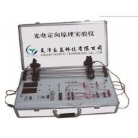 良益LGD-8光电定向原理实验仪
