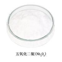 高纯五氧化二铌、分析纯4N氧化铌、Nb2O5光学镀膜材料