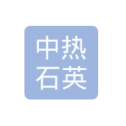 连云港中热石英制品有限公司