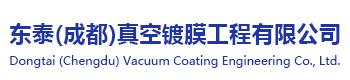 东泰(成都)真空镀膜工程有限公司