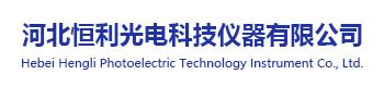 河北恒利光电科技仪器有限公司