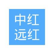 广州中红远外器材有限公司