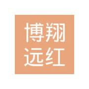 新乡市博翔远红外电热器材有限公司